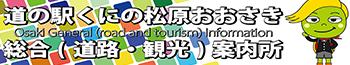 道の駅くにの松原おおさき総合観光案内所