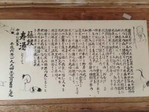 2015.2.18 篠段温泉 (13)